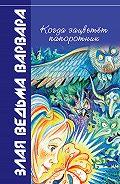 Всеволод Костров - Когда зацветёт папоротник