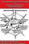 Михаил Соболев -Правила успеха для малого бизнеса в малых городах, или Как увеличить прибыль компании с минимальными затратами