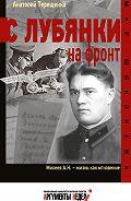Анатолий Терещенко -С Лубянки на фронт