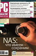 PC Magazine/RE -Журнал PC Magazine/RE №05/2009