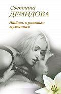 Светлана Демидова -Любовь к роковым мужчинам