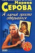 Марина Сергеевна Серова -А ларчик просто открывался