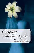 Светлана Демидова -Свидание в неоновых сумерках
