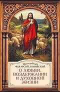 Преподобный Фалассий Ливийский -О любви, воздержании и духовной жизни