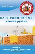 Игорь Антонов -Плиточные работы своими руками