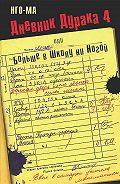 Нго-Ма -Дневник Дурака-4, или Больше в Школу ни Ногой
