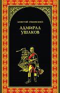 Леонтий Раковский - Адмирал Ушаков