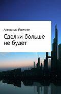Александр Васильев -Книга № 9402