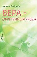 Артем Деордев -Вера – обретенный рубеж