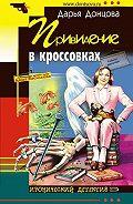 Дарья Донцова -Привидение в кроссовках