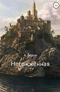 Александр Феликсович Борун -Несожжённая