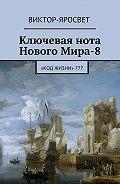 Виктор-Яросвет -Ключевая нота Нового Мира-8. «Код Жизни»777