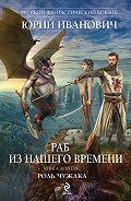 Юрий Иванович -Роль чужака
