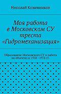 Николай Кожевников -Моя работа вМосковском СУ треста «Гидромеханизация»