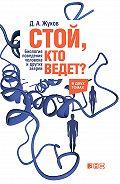 Дмитрий Жуков -Стой, кто ведет? Биология поведения человека и других зверей