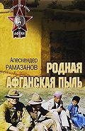 Алескендер Рамазанов -Последний легион империи