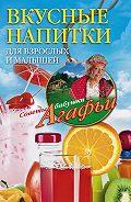 Агафья Звонарева -Вкусные напитки для взрослых и малышей