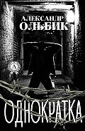 Александр Ольбик -Однократка