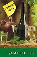 С. П. Кашин -Домашнее вино