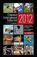 Николай Яременко -Главные спортивные события – 2012