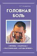 Л. Г. Ахмадуллина -Головная боль