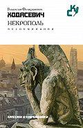 Владислав Фелицианович Ходасевич - Некрополь