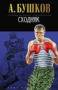 Александр Бушков -Сходняк