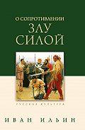 Иван Ильин - О сопротивлении злу силой
