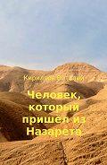 Виталий Кириллов -Человек, который пришёл из Назарета