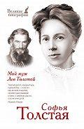 Софья Толстая -Мой муж Лев Толстой