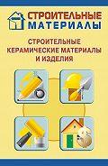 Илья Мельников -Строительные керамические материалы и изделия