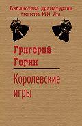 Григорий Горин -Королевские игры