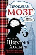 Светлана Кузина - Прокачай мозг методом Шерлока Холмса