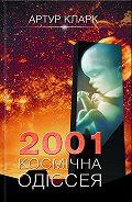 Артур Чарльз Кларк -2001: Космічна одіссея