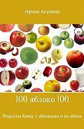 Ирина Акулина -100яблоко100