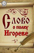 Автор Неизвестный -Слово о полку Игореве