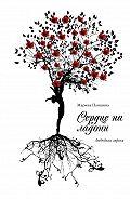 Марина Михайловна Паншина -Сердце на ладони