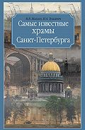 Ирина Тукиянен - Самые известные храмы Санкт-Петербурга