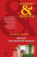 Екатерина Лесина -Кольцо златовласой ведьмы