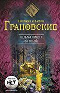 Антон Грановский -Ведьма придет за тобой