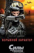 Сергей Зверев - Взрывной характер