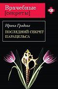 Ирина Градова - Последний секрет Парацельса