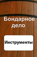 Илья Мельников - Бондарное дело. Инструменты