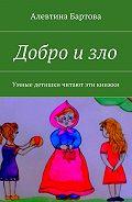Алевтина Бартова -Добро изло. Умные детишки читают эти книжки