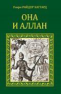 Генри Хаггард - Она и Аллан (сборник)