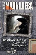 Анна Малышева - Трюфельный пес королевы Джованны
