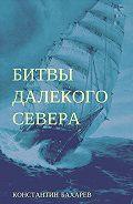 Константин Бахарев - Битвы далёкого севера