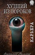 Анатолий Маляров - Худший из пороков