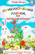 Люба Балух - Приключения Алёнки, или Ангорские кролики
