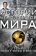 Георгий Черданцев -Истории чемпионатов мира